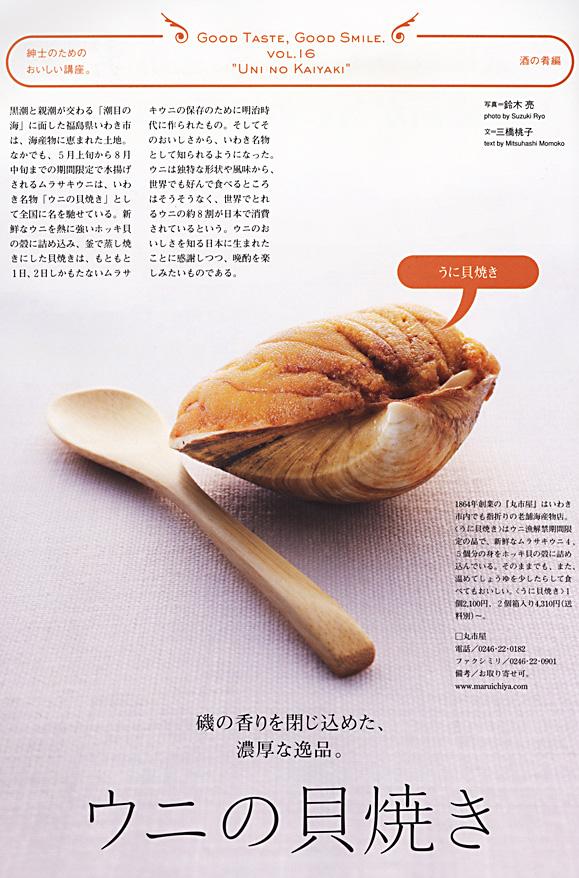 全国理容連合会発行情報誌『hitoiki』