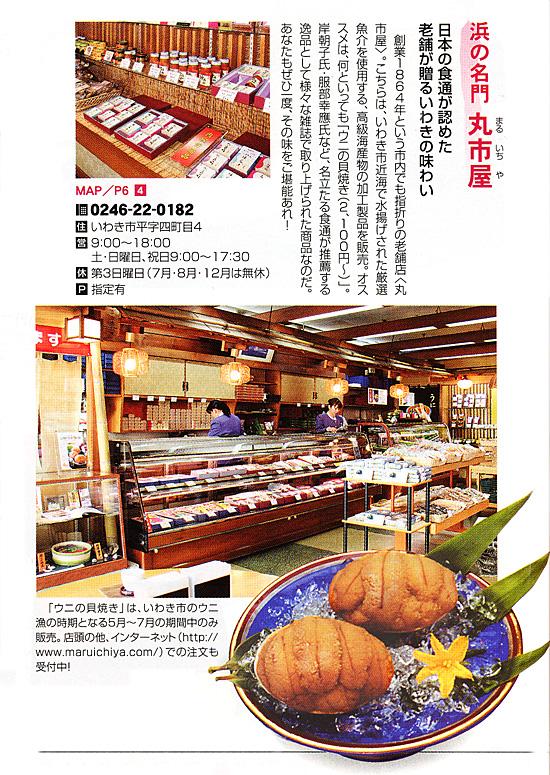 月刊タウンマガジンいわき