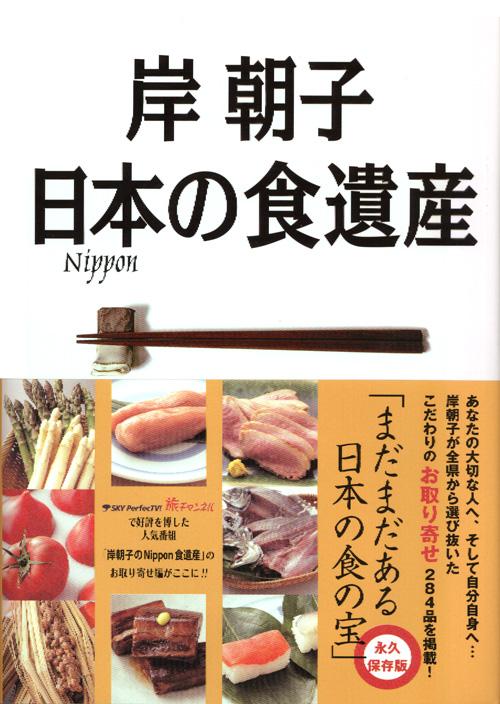 岸朝子 日本の食遺産