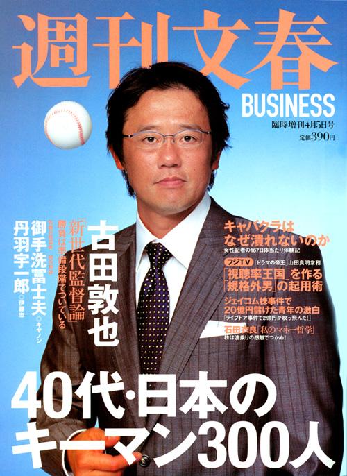 週刊文春BUSINESS