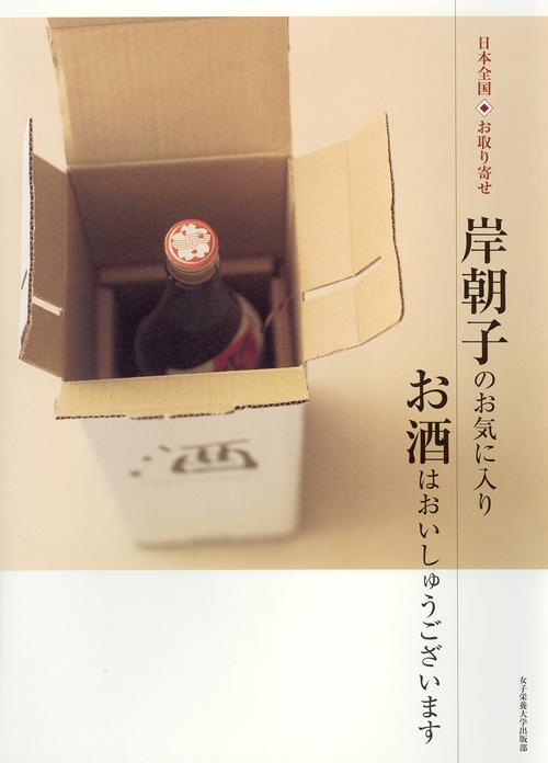 日本全国お取り寄せ 岸朝子のお気に入り お酒はおいしゅうございます