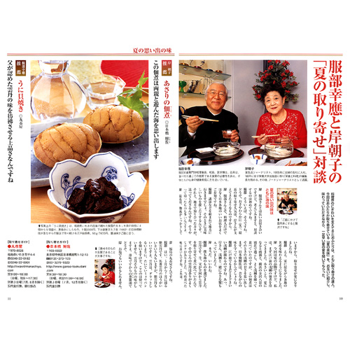 サライ 増刊