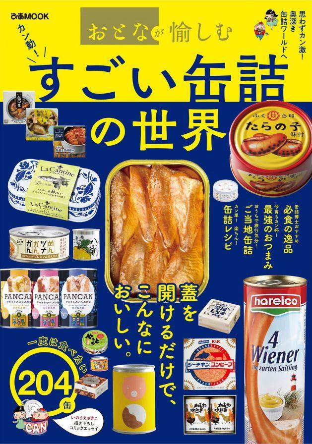 ぴあMOOK「おとなが愉しむ すごい缶詰の世界」