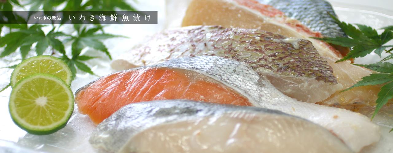 いわきの絶品 いわき海鮮魚漬け